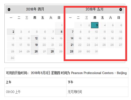 GMAT北京考试时间2018年3月
