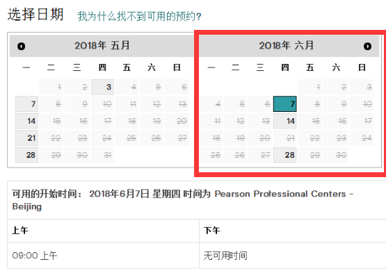 GMAT北京考试时间2018年6月