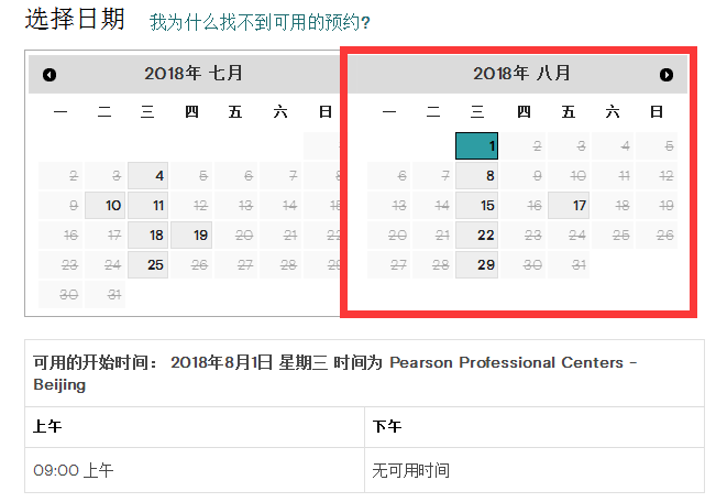 GMAT北京考试时间2018年8月