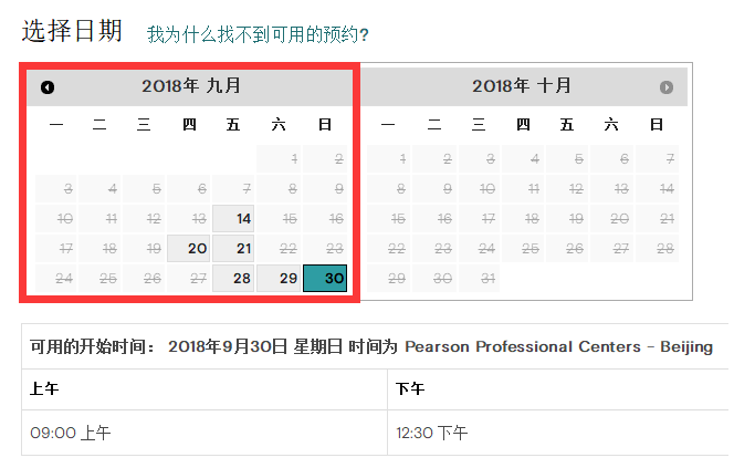 GMAT北京考试时间2018年9月