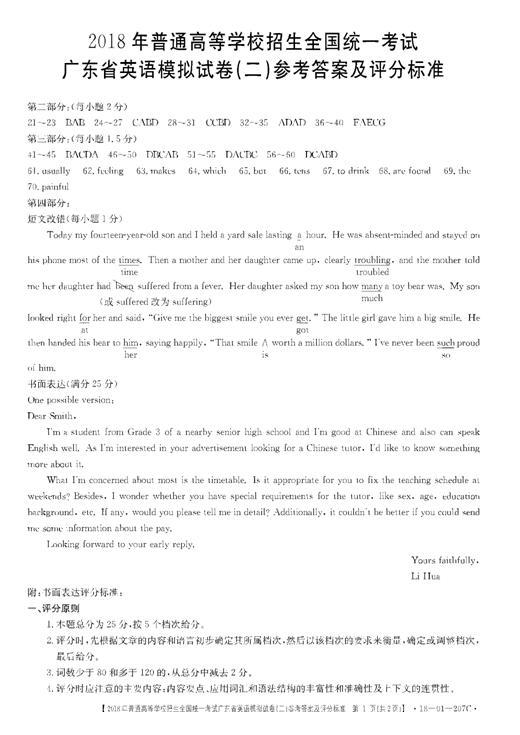2018广东二模英语试题及答案