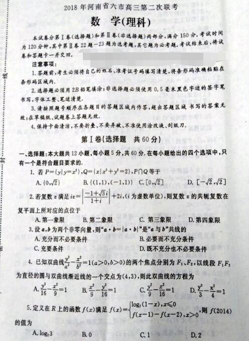 2018河南六市高三第二次联考理科数学试题及答案