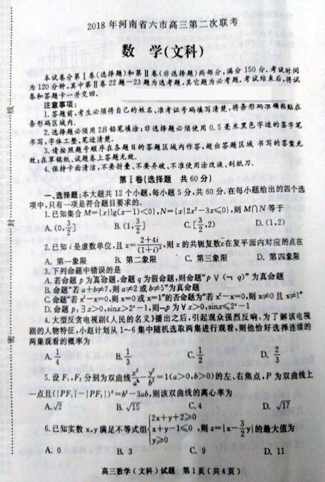 2018河南六市高三第二次联考文科数学试题及答案