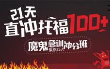 【21天冲分】 21天直冲托福100+