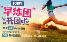 TOEFL5月早练团
