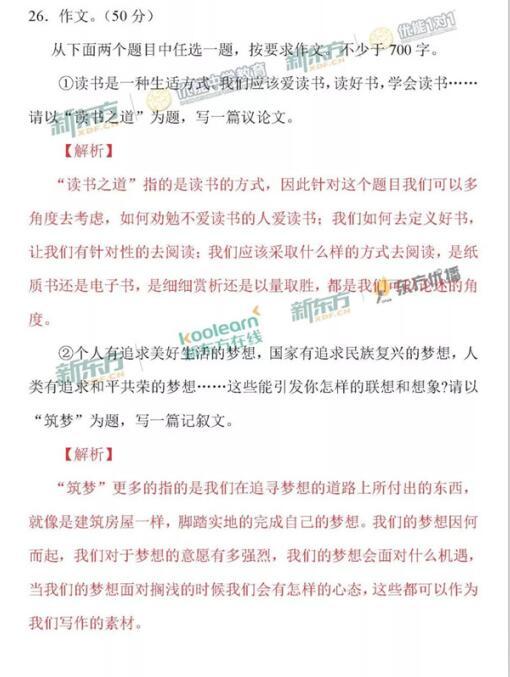 2018北京朝阳区高三二模语文作文题