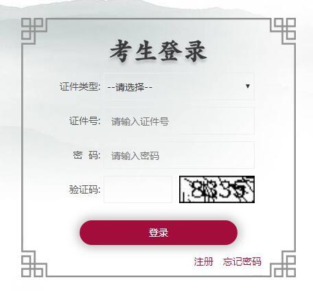 北京2018普通高中学业水平考试合格性考试报名入口