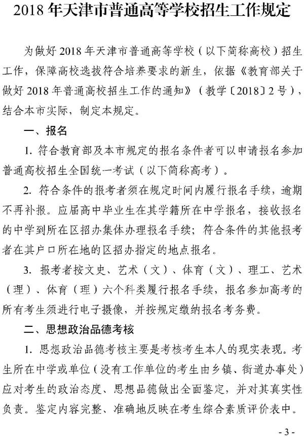天津2018年普通高等学校招生工作规定