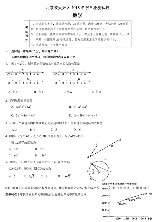 北京大兴区2018中考数学一模试题及答案