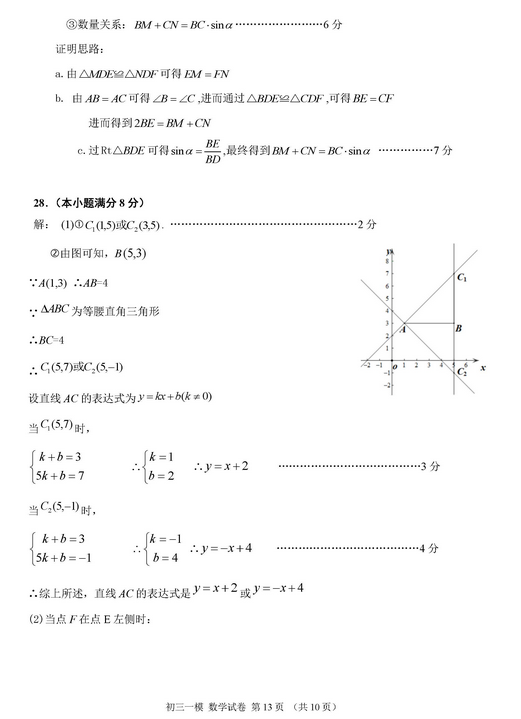 北京门头沟区2018中考数学一模试题及答案