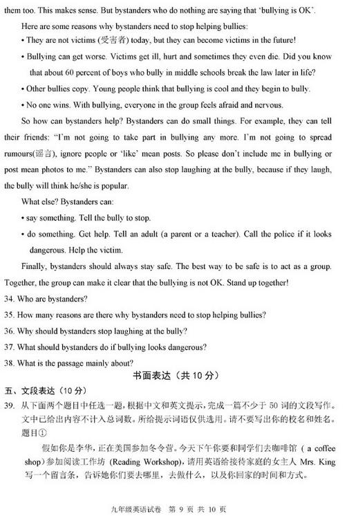 北京门头沟区2018中考英语一模试题及答案