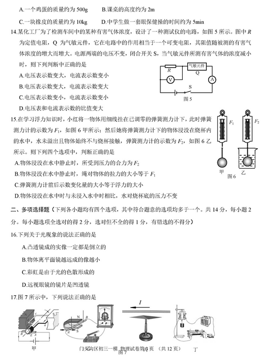 北京门头沟区2018中考物理一模试题及答案