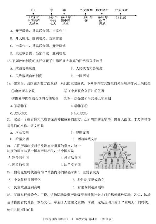 北京门头沟区2018中考历史一模试题及答案