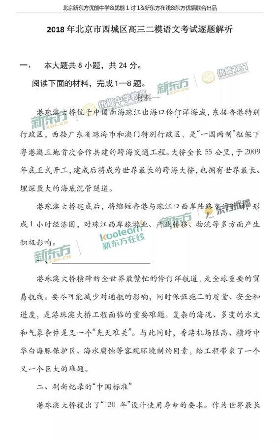 2018北京西城区高三二模语文试题及答案