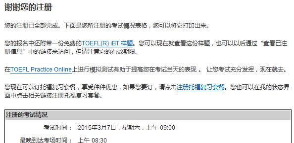 托福报名流程:2018年托福网考(IBT)网上报名流程全解