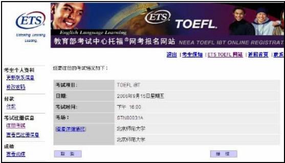 托福考试报名官网注册流程