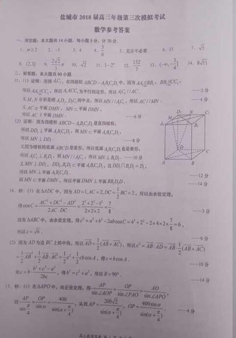 2018盐城高三三模数学试题及答案