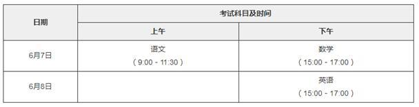 广东2018高考和6月份高中学考科目时间安排