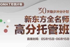 新东方全名师 高分托管班 (5-6月班)