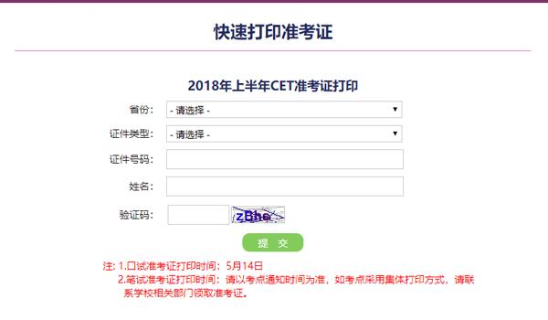 准考证打印流程