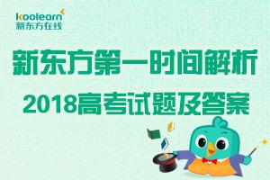 2018高考励志祝福语微信:祝福高考生的话