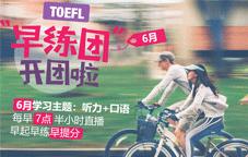 TOEFL6月早练团