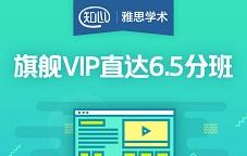 【知心雅思】旗舰VIP直达 6.5 分班
