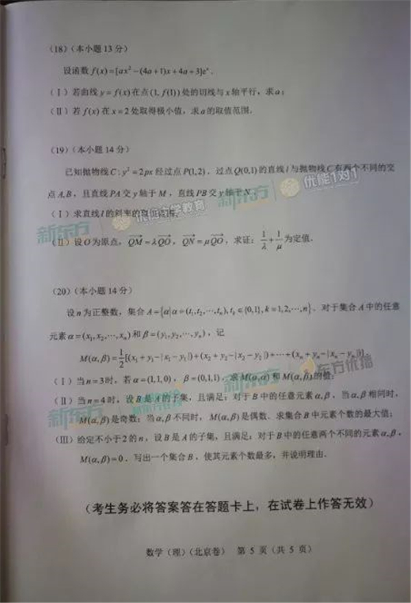 2018北京高考理科数学试题