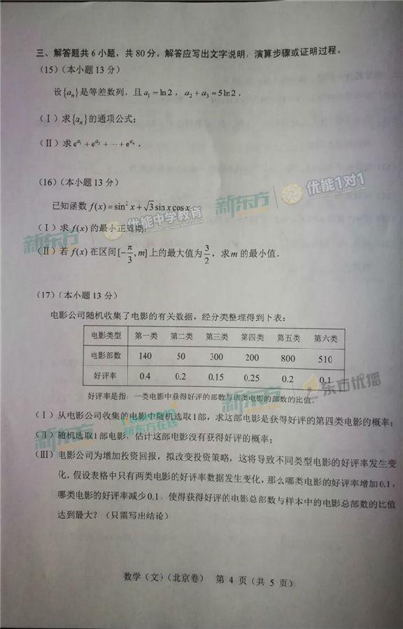 2018北京高考文科数学试卷