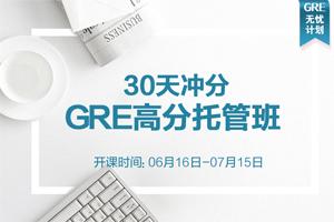 【GRE无忧计划】 高分托管班(6-7月班)