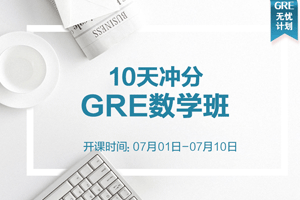 【GRE无忧计划】 数学班(7月上旬班)