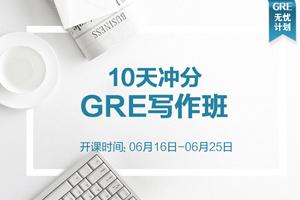 【GRE无忧计划】 写作班(6月下旬班)