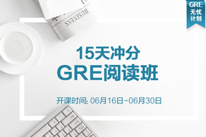 【GRE无忧计划】 阅读班(6月下旬班)