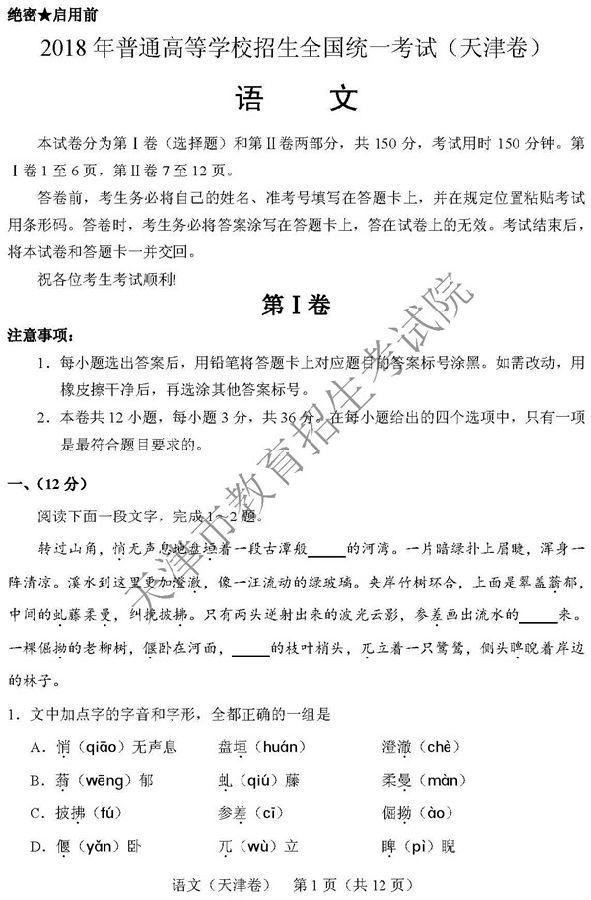 2018天津高考语文试题及答案公布