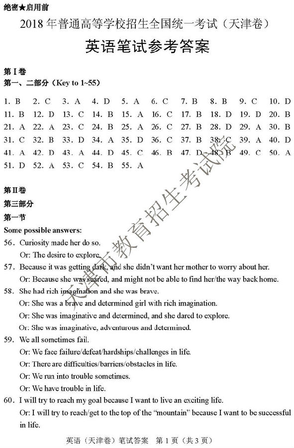 官方版:2018天津高考英语答案公布