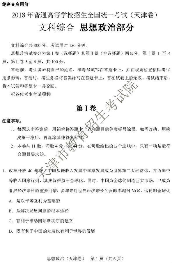 2018天津高考文科综合试卷及答案公布