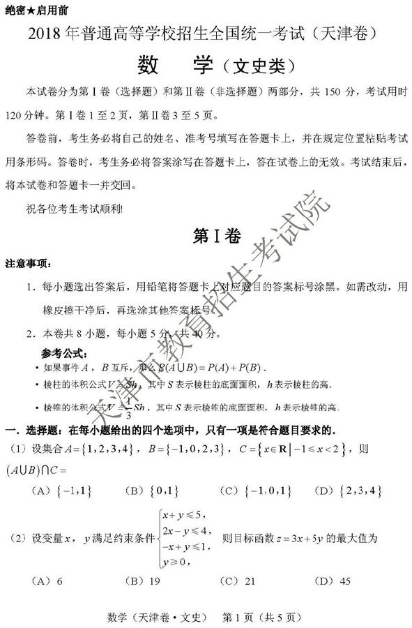 官方版:2018天津高考文科数学试题及答案公布