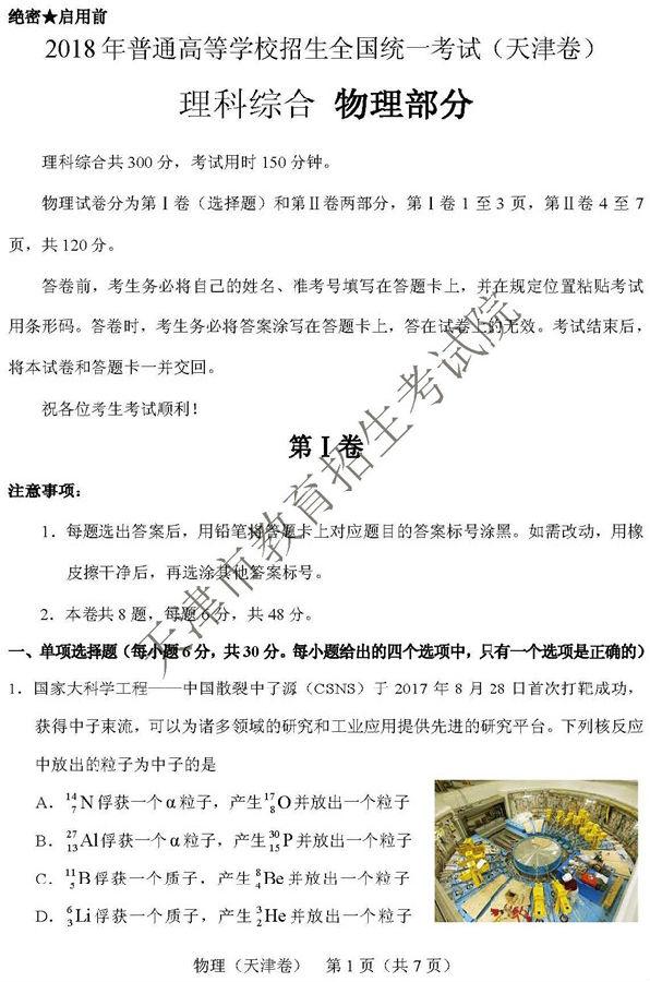 官方版:2018天津高考理科综合试题及答案公布