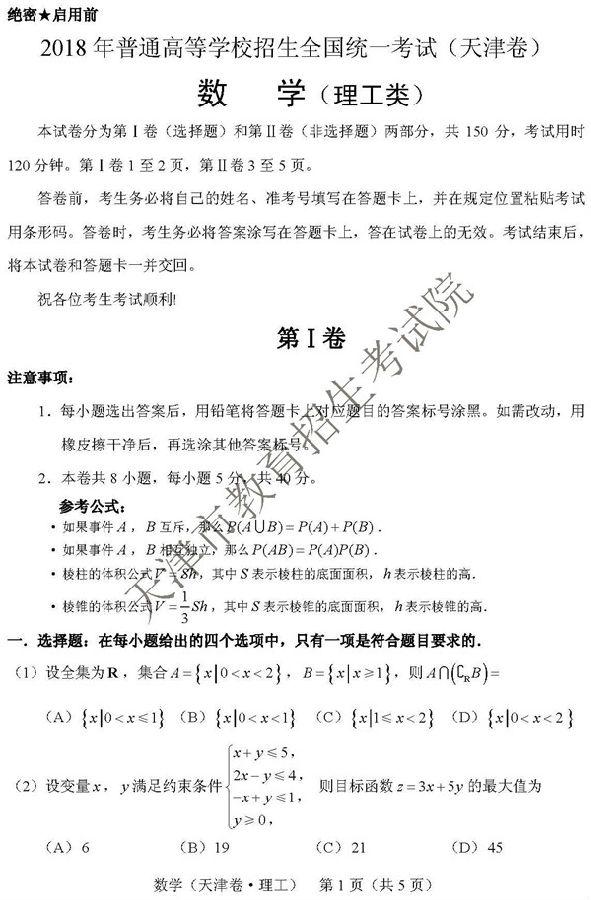 官方版:2018天津高考理科数学试题及答案公布