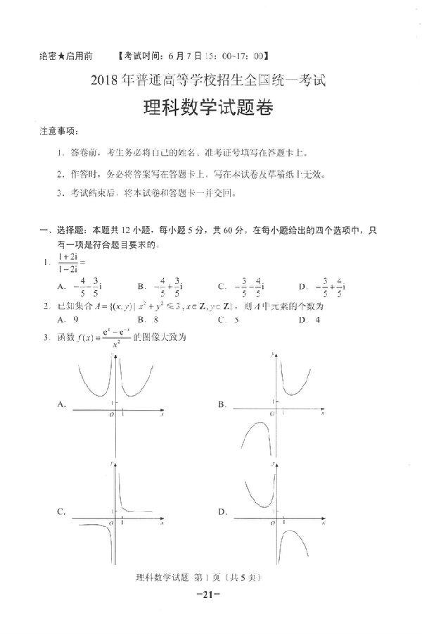 官方版:2018海南高考理科数学试题及答案公布