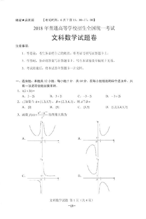 官方版:2018海南高考文科数学试题及答案公布