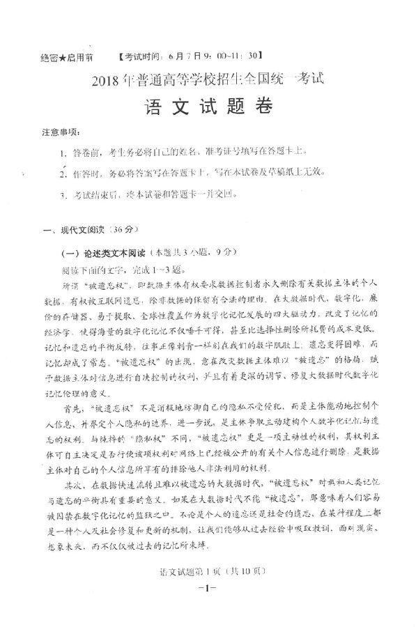 官方版:2018海南高考语文试题及答案公布