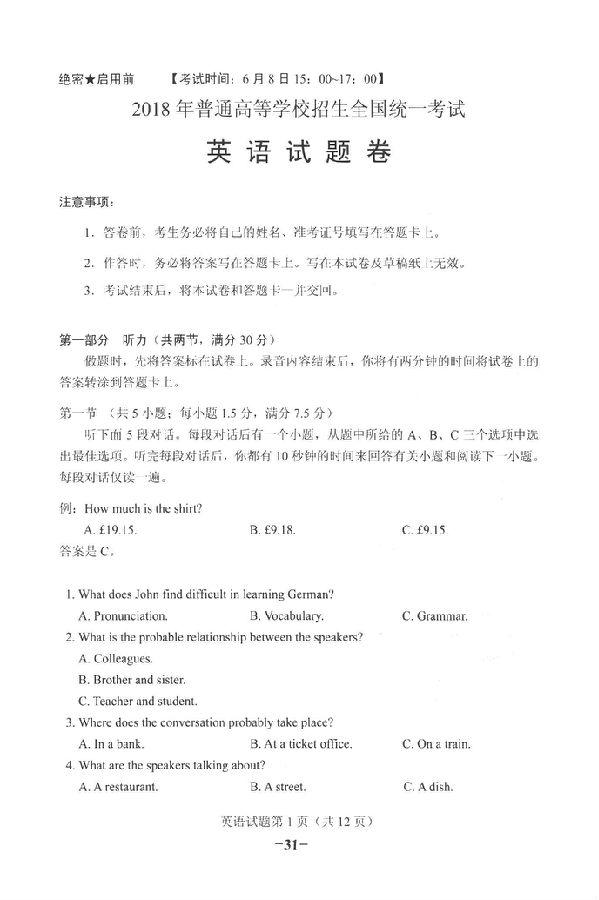 官方版:2018海南高考英语试题及答案公布