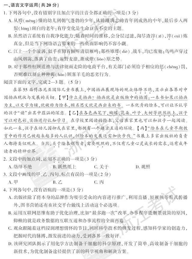 官方版:2018浙江高考语文试题及答案公布