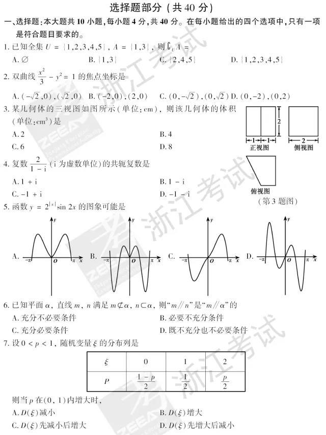官方版:2018浙江高考数学试题及答案公布