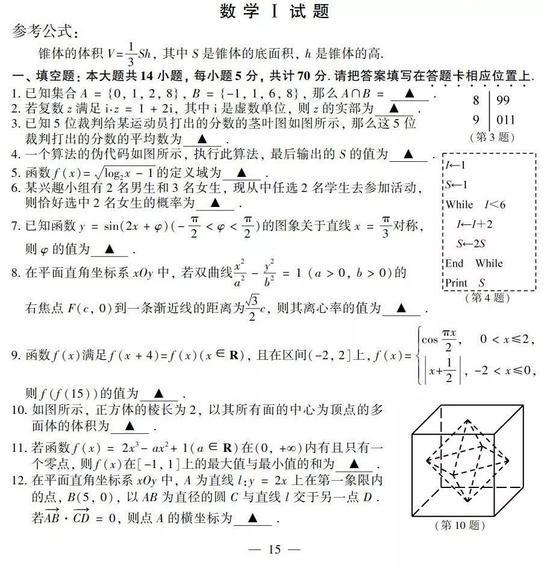 2018江苏高考数学试卷及答案