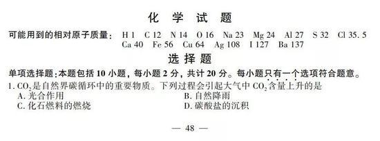 2018江苏高考化学试卷及答案