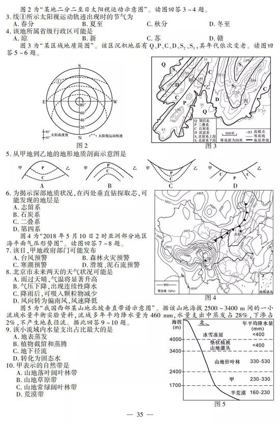 2018江苏高考地理试卷及答案