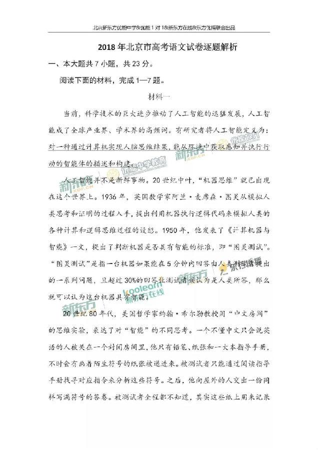 2018北京卷高考语文试卷逐题解析