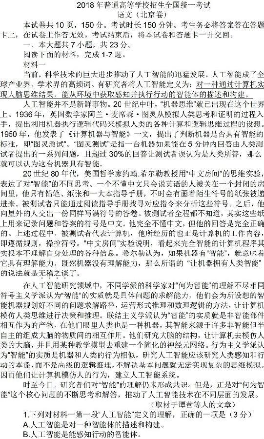 2018北京高考语文试卷及答案